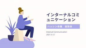 勉強会開催報告「インターナルコミュニケーション」