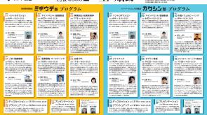 ハッシン会議代表・井上千絵が武蔵精密工業株式会社の社外CCP職に就任しました