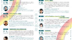 8月20日(金)宮津市主催「未来天橋塾にハッシン会議代表・井上千絵が登壇します