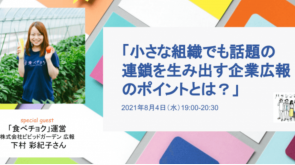 8月4日(水)【オンライン開催】小さな組織でも話題の連鎖を生み出す企業広報のポイントを学ぶ勉強会を開催します