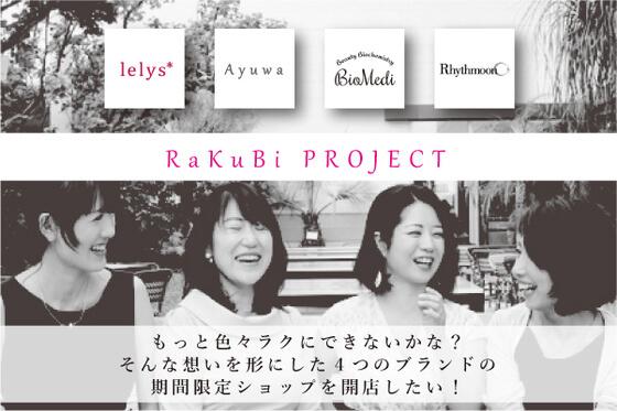 「働く女性のもっとラクして美しく」をコンセプトに4人がタッグを組んで社会に届けるストーリーを設計