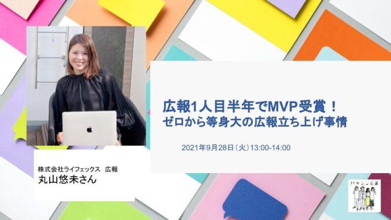 【勉強会開催報告】広報1人目半年でMVP受賞! ゼロから等身大の広報立ち上げ事情