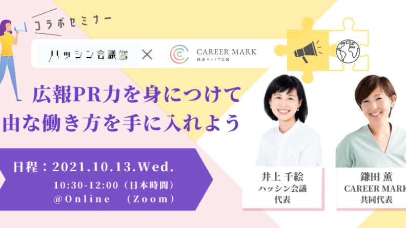 10月13日(水)【オンライン開催】広報PR力を身につけて自由な働き方を手に入れるための勉強会を開催します