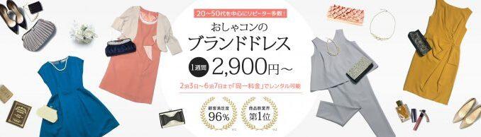 愛知県を代表する中小企業として、全国に向けてレンタルドレスサービスの認知拡大