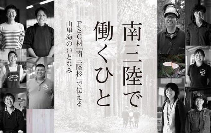 宮城県南三陸町役場を共催として新庁舎の1階で写真展開催を企画